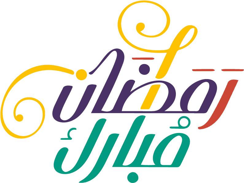 الجمعية تنهي استعداداتها لشهر رمضان