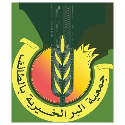 تدشين الموقع الرسمي لجمعية البر الخيرية بالطائف