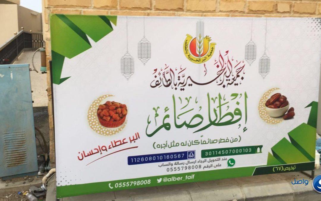 جمعية البر الخيرية بالطائف بمساعدة شباب متطوع توزع 1200 وجبة في أغلب أحياء المحافظة