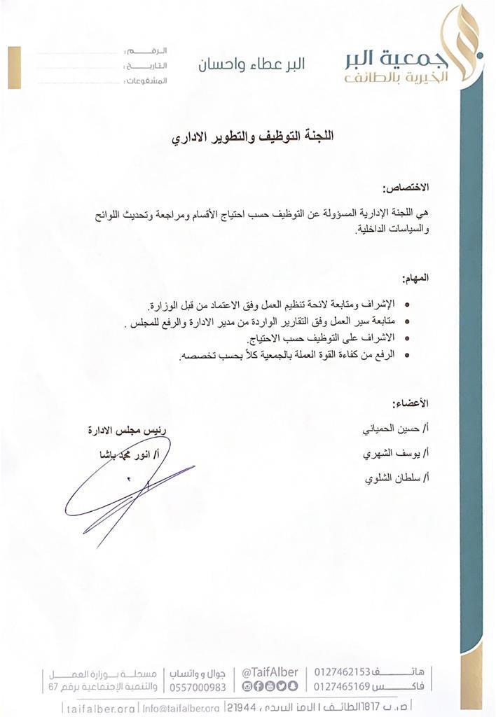 لجنة التوظيف والتطوير الاداري